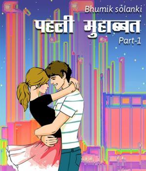 Pahali Muhobbat Book Free By Bhumik solanki