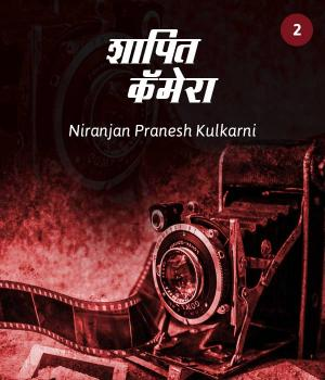 Shapit Camera - 2 By Niranjan Pranesh Kulkarni