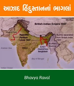 Aazad Hindustanna Bhagla