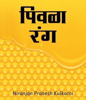 Pivala Rang By Niranjan Pranesh Kulkarni
