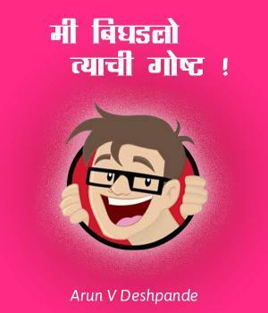 Me Bidhadalo By Arun V Deshpande
