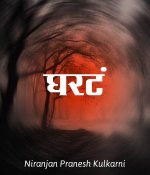 Gharant By Niranjan Pranesh Kulkarni
