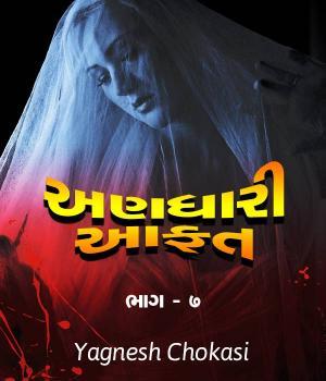 Andhari aafat - 7 By Yagnesh Chokasi