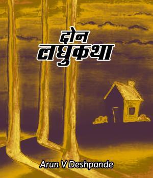 Don Laghuttam katha By Arun V Deshpande
