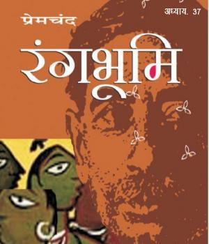 Rangbhumi - 37 Book Free By Munshi Premchand