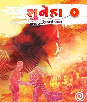 Suneha - 9 Book Free By Siddharth Chhaya
