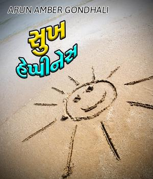 Sukh - Happiness - 1 Book Free By ARUN AMBER GONDHALI