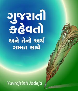 Gujarati kahevato ane teno arth-gammat sathe