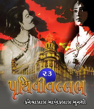 Pruthvivallabh - 23