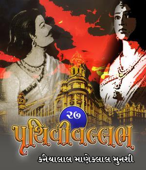 Pruthvivallabh - 27