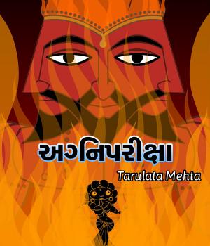 Agnipariksha