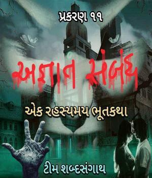 Agyaat Sambandh - 11
