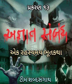 Agyaat Sambandh - 13