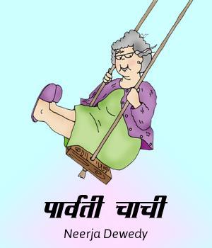 Parvati Chachi