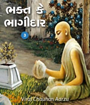 Bhakt ke bhagidar - 3