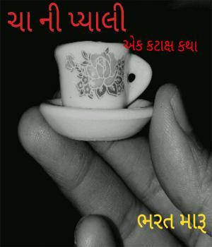 Chaa ni pyali