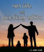 Bal Uchher ane Mata-Pitanu Sanidhya