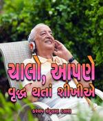 Chalo Aapne Vruddh Thata Sikhiye