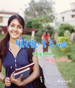 Dhoran 12 Pachhi - Aatlu Karie... Aatlu Na Karie...