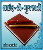 Life-e-Gujarati - 1