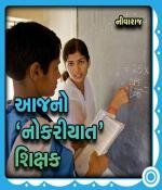 Aajno Nokariyat Shikshak