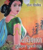 Vevishad - Sushilana  sukh  ni safar