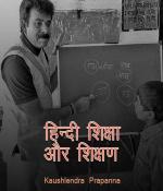Hindi shoksha aur shikshan