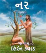 1 Nar - Book Review