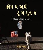 From the Earth to the Moon - 4
