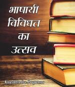 Bhashayi Vividhat ka Utsav