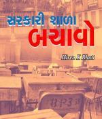 Sarkari Shaada bachavo