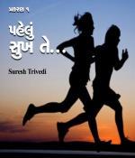 Pahelu Sukh te - 1