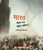 Bharat atulya desh atulya etihas