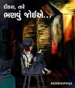 Dikara, tare bhanvu joiae