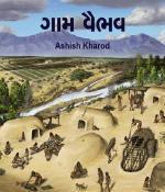 Gaam vaibhav