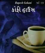 Coffee House - 44
