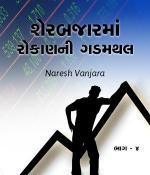 Sherbajarma rokanni gadmathal - 4