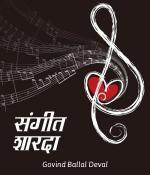 Sangeet Sharda Full book