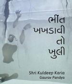 Bhint Khakhdavi to khuli