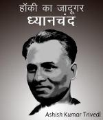 Hocky ka Jadugar Dhyanchand