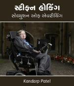 Solution of Everything - Stephen Hawking