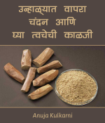 Unhalyat vapra chandan aani dhya tvachechi kalji