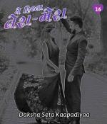 Ye Rishta tera-mera - 16