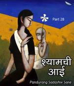 Shyamachi aai - 28