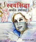 Svaymsidhha - arthat varshataai