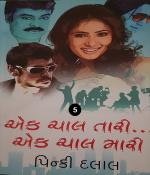 Ek Chaal Tari Ek chaal mari - 5