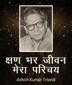 Kshan bhar jivan mera parichay