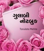 Gulabi Notebook