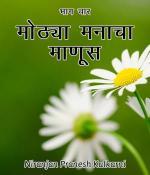 Mothya manacha manus - 4