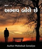Abhav bole chhe - 1